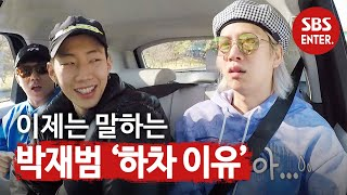The Flavor Of Rest Areas EP13 Heechul, Yang Se Hyung, Dongjun