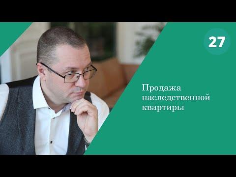 Продажа наследственной квартиры. Выпуск 27.