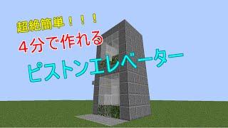 【ゆっくり実況】超絶簡単!4分で作れるピストンエレベーター