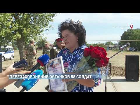 В Веселовском районе перезахоронили останки 58 советских солдат