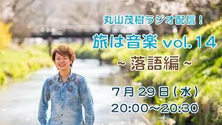【ラジオ配信】丸山茂樹ラジオ配信旅は音楽」vol.14