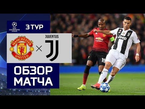 23.10.2018 Манчестер Юнайтед - Ювентус - 0:1. Обзор матча видео