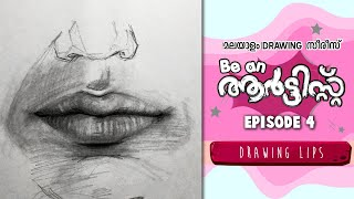 How To Draw LIPS | Step - By - Step | Malayalam Drawing Tutorial