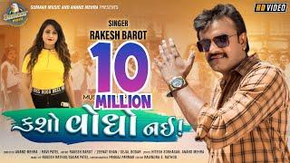 Kasho Vondho Nai | Rakesh Barot | Mayur Nadiya | Gujarati new song 2020 | Sumaar Music | HD Video