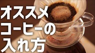 ハンドドリップでおいしいコーヒーの淹れ方!ハリオv60ドリッパー編