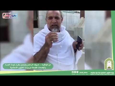 معتمرون : يشكرون خادم الحرمين ويشيدون بالإجراءات الاحترازية داخل المسجد الحرام