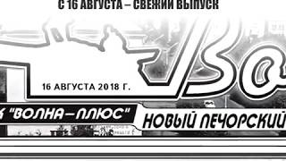 АНОНС ГАЗЕТЫ на 16 08 2018