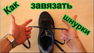 Как правильно завязывать шнурки на кроссовках без бантика