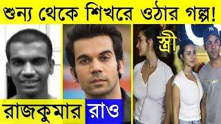 Rajkummar Rao Lifestyle and biography - Bollywood news - bollywood movies - telugu movies -tamil