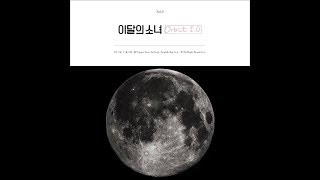 LOONA 1/3 - I Like It More Now