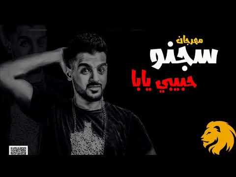 تحميل مهرجان سجنو حبيبى يابا|شادى العدوى 2018
