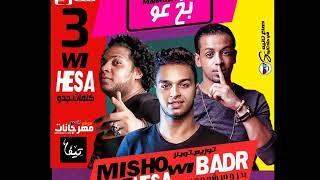 مهرجان بخ عو 2018 | فريق شارع 3 بدر و ميشو جمال | هيصه شبح الزيتون | توزيع توينز 2018 تحميل MP3
