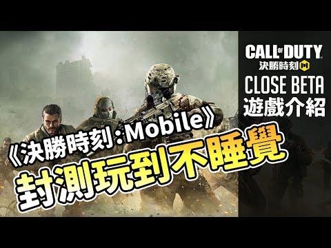 最新射擊手遊 決勝時刻: Mobile 介紹