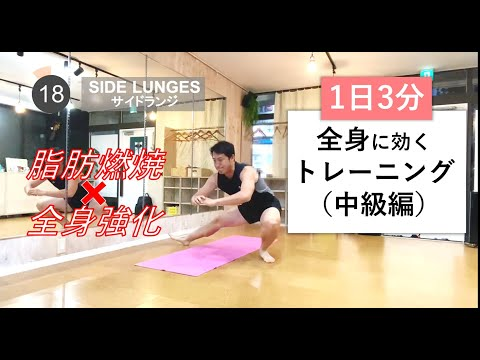 【1日3分】室内でできる全身トレーニング(中級編)