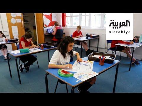 العرب اليوم - شاهد: مدارس في إنجلترا تفتح أبوابها أمام تلاميذ فصول دراسية محدودة