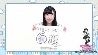 mqdefault - 【あと6週】ラブライブ!サンシャイン!!The School Idol Movie Over the Rainbow カウントダウンコメント