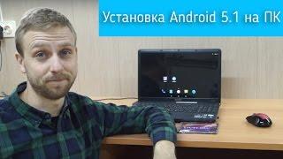 Устанавливаем Android 5.1 на ПК / 12 минут и всё готово!