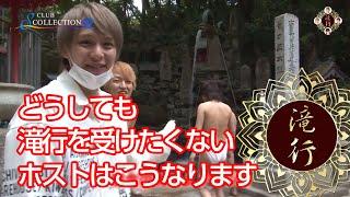 【滝行】どうしても滝行を受けたくないホストはこうなります☆岡山ホストクラブ