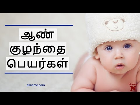 ஆண் குழந்தை பெயர்கள் | Pure Tamil Baby Boy Names With Meaning | Modern Unique Tamil Baby Names