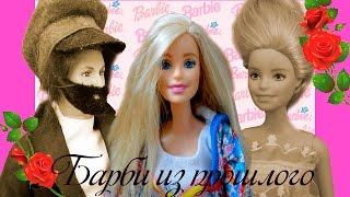 Мультфильм УЖАСОВ Барби из прошлого. Мама Барби, Маша и Медведь