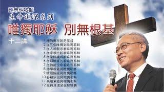 2010 远志明牧师讲道 12 - 恩典真理全在耶稣里