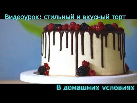 Пошаговый видео рецепт Торт: бисквит, крем, шоколадная глазурь, фруктовое украшение. Рецепты тортов