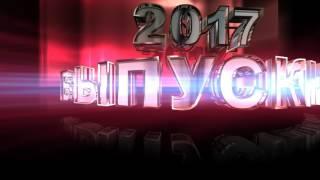 ВЫПУСКНИК 2017 /ФУТАЖ СКАЧАТЬ/