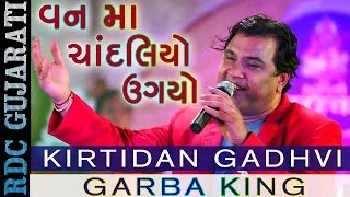 Kirtidan Gadhvi New Song || Van Ma Chandaliyo   - YouTube