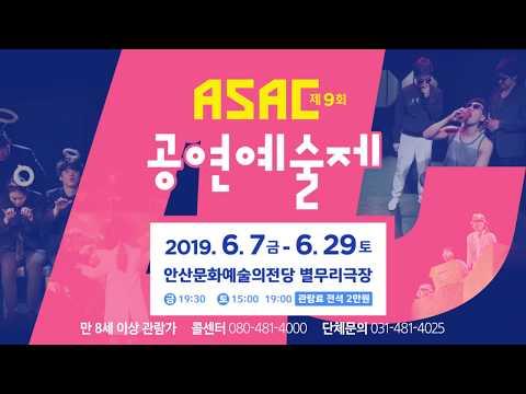 2019 ASAC공연예술제 <거리의 악사>