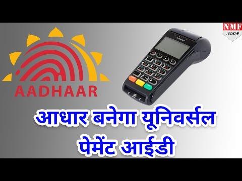 Aadhaar Card जल्द बन सकता है आपका Universal Payment ID