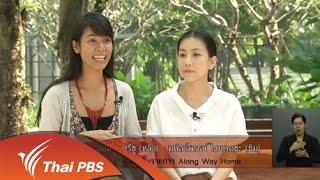 เปิดบ้าน Thai PBS - การพัฒนาคุณภาพรายการ Along Way Home