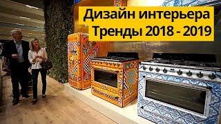 Тренды в дизайне интерьера 2018 - 2019 на выставке iSaloni Milan   Дизайн интерьера тренды 2018 - 19