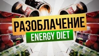 Разоблачение ed / Energy Diet / Энерджи Диет Разбор Состава / nl international