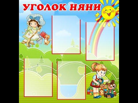 Оформление детского садика  Выставочный стенд на производстве с информацией. Информацией родителям