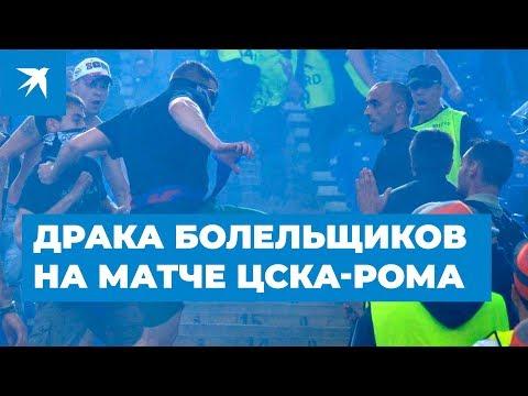Драка болельщиков на матче ЦСКА-Рома видео