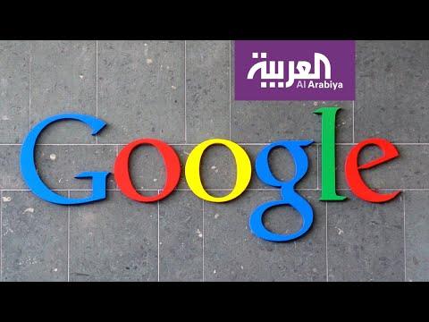 العرب اليوم - شاهد: أسباب هجوم منظمة العفو الدولية على غوغل وفيسبوك