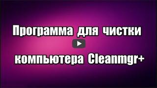 Программа для чистки компьютера Cleanmgr+ портативная, позволяет очистить систему Windows от ненужных файлов, следов пребывания в интернет, куки, кэш для быстродействия компьютера.  Скачать программу Cleanmgr+: