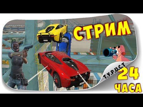 24 + XX ЧАСОВ... САМЫЙ ДОЛГИЙ СТРИМ (GTA 5 Онлайн И ДРУГИЕ ИГРЫ) 3