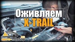 ОЖИВЛЯЕМ X-TRAIL | Гарантийный случай | ILDAR AVTO-PODBOR
