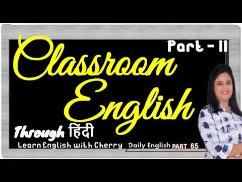 Classroom English - Daily English Speaking - Part - 65 - Learn English In Hindi - #cherry