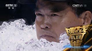 [挑战不可能(第一季)] 世界冰王金松浩寻求自我的突破 挑战冰内113分钟的耐寒纪录