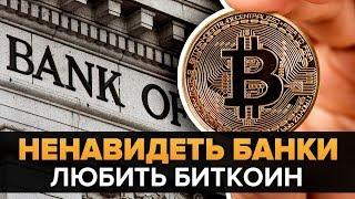 НУЖНО БРАТЬ БИТКОИН на долгосрок!!!  А от банков надо бежать! (Sunny decree)