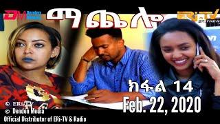 ማጨሎ (ክፋል 14) - MaChelo (Part 14), February 22, 2020 - ERi-TV Drama Series