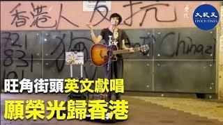 【旺角街頭】一位中菲混血年輕人在旺角朗豪坊外以英文演唱願榮光歸香港,觀眾則唱廣東話版。