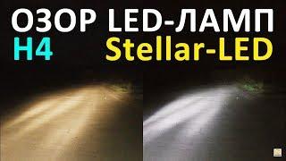 Обзор диодного освещения для АВТО / LED лампы Stellar F7 H4