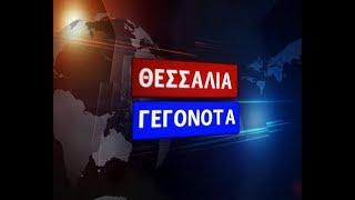 Δελτίο Ειδήσεων 17 10 2019