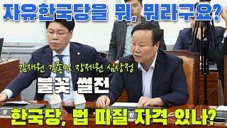 정개특위 종료 D-10, 심상정 vs 장제원 - 김종민 vs 김재원 불꽃 썰전