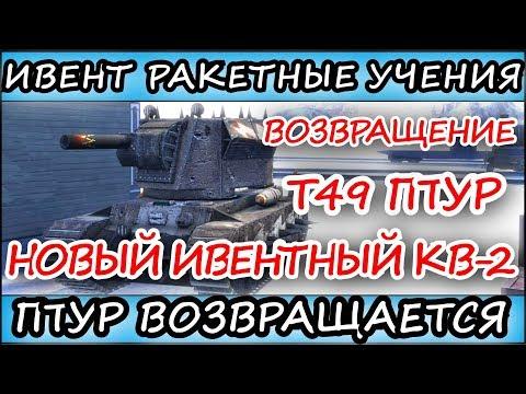 ИВЕНТ РАКЕТНЫЕ УЧЕНИЯ: Т49 ПТУР И НОВЫЙ ИВЕНТНЫЙ КВ-2 l ПТУР ВОЗВРАЩАЕТСЯ l WoT Blitz