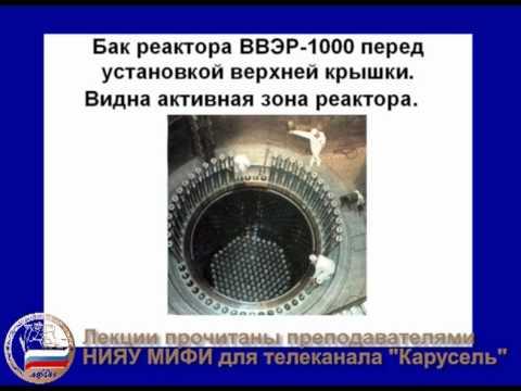 Лекция 11  А Б Колдобский «Принципы получения ядерной энергии» - демонстрация в инженерно физическим институте