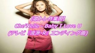 Che'Nelle - Baby I Love U(テレビ『流派‐R』エンディング曲) 【歌トレ作業用】